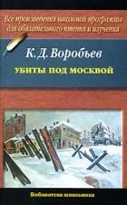 К. Д. Воробьев - Убиты под Москвой