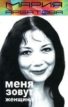 Мария Арбатова - Меня зовут женщина (сборник)