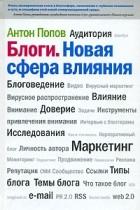 Антон Попов - Блоги. Новая сфера влияния