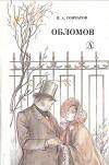 И. А. Гончаров — Обломов