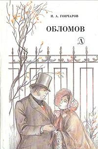 Иван Гончаров - Обломов