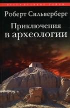 Роберт Сильверберг - Приключения в археологии