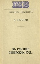 Арнольд Гессен - Во глубине сибирских руд...