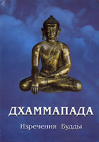 без автора - Дхаммапада. Трактат из изречений Будды