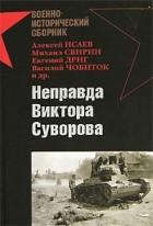 - Неправда Виктора Суворова (сборник)