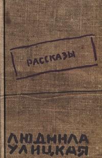 Людмила Улицкая - Рассказы (сборник)