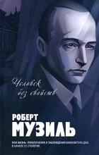 Роберт Музиль - Человек без свойств