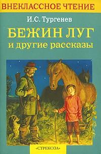 И. С. Тургенев - Бежин луг и другие рассказы (сборник)