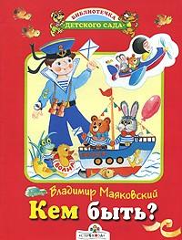 Владимир Маяковский - Кем быть?