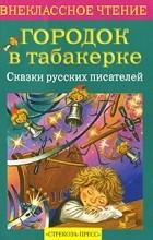 - Городок в табакерке (сборник)