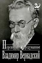 Владимир Вернадский - Пережитое и передуманное