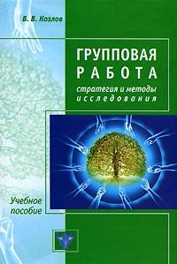 В. В. Козлов - Групповая работа. Стратегия и методы исследования