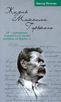Виктор Петелин - Жизнь Максима Горького.