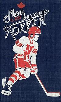 Скотт Янг - Мой кумир - хоккей (сборник)