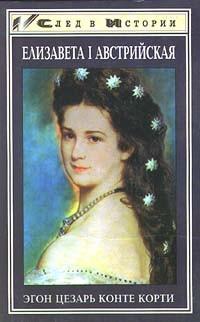 Эгон Цезарь Конте Корти - Елизавета I Австрийская