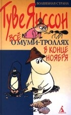 Туве Янссон - Все о Муми-троллях. В конце ноября (сборник)