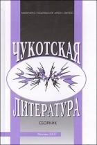 - Чукотская литература. Материалы и исследования (сборник)