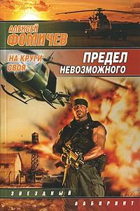 Алексей Фомичев - Предел невозможного. На круги своя