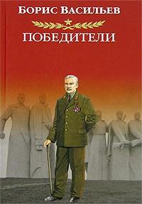 Борис Васильев - Победители (сборник)