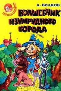 А. Волков - Волшебник Изумрудного города. Урфин Джюс и его деревянные солдаты. Семь подземных королей (сборник)