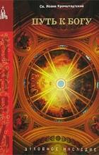 Святой Иоанн Кронштадтский - Путь к Богу