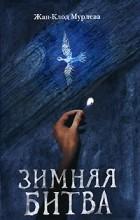 Жан-Клод Мурлева - Зимняя битва
