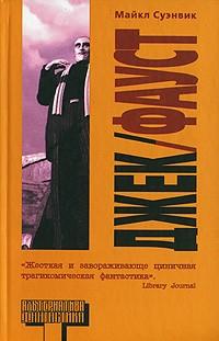 Майкл Суэнвик - Джек/Фауст
