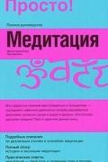 Дебби Макгилливрей, Ив Адамсон, Джоан Будиловски, Эва Адамсон - Медитация
