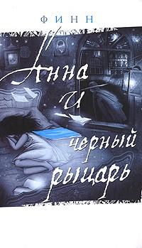 Финн  - Анна и черный рыцарь (сборник)