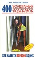 Сара Лавиери Хантер - 400 волшебных подсказок, как навести порядок в доме. Книга-помощник