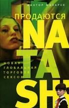 Виктор Маларек - Продаются Natashi