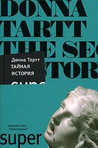 Донна Тартт - Тайная история