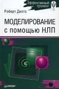 Роберт Дилтс - Моделирование с помощью НЛП
