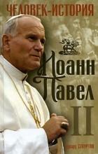 Эдвард Стоуртон - Иоанн Павел II. Человек-история