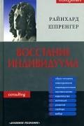 Райнхард Шпренгер - Восстание индивидуума