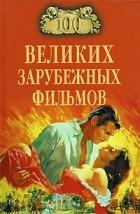 И. А. Мусский - 100 великих зарубежных фильмов