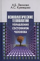 - Психологические технологии управления состоянием человека