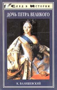 К. Валишевский - Дочь Петра Великого