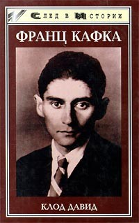 Клод Давид - Франц Кафка (сборник)