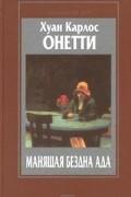 Хуан Карлос Онетти - Манящая бездна ада (сборник)