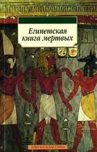 Эрнст Альфред Уоллис Бадж - Египетская книга мертвых
