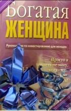 """- Подарочный комлект """"Богатая женщина"""" ( 3 книги ) (сборник)"""
