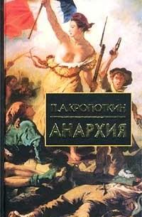 Петр Кропоткин - Анархия