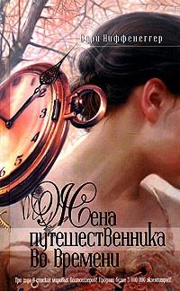 Одри Ниффенеггер - Жена путешественника во времени