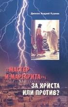 "Диакон Андрей Кураев - ""Мастер и Маргарита"": за Христа или против?"
