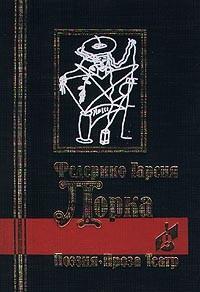 Федерико Гарсиа Лорка - Поэзия. Проза. Театр. (сборник)