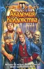 Олег Шелонин, Виктор Баженов - Академия колдовства