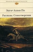 Эдгар Аллан По - Рассказы. Стихотворения