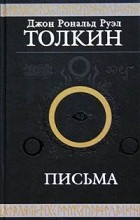 - Письма (сборник)