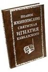 - - Полное Жизнеописание Святителя Игнатия Кавказского